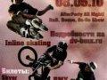 Открытие BMX сезона!