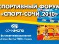 Спортивный форум «Спорт-Сочи-2010»