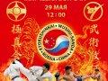 Московский центр боевых искусств приглашает на матчевую встречу Россия – Китай
