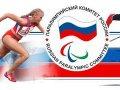 В Подольске состоялись отчетно-выборное собрание Паралимпийского комитета России