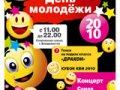 В воскресенье молодежь Владивостока отметит праздник