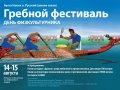 Битва «Драконов» на острове Русский