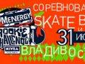 31 июля во Владивостоке соберутся Скейт и BMХ-райдеры