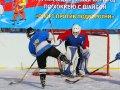 Турнир дворовых команд по хоккею «Спорт против подворотни»