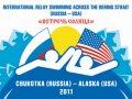 Международный заплыв через Берингов пролив (Россия – США) «Встречь солнца»