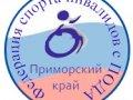 В Приморском крае создана Федерация спорта инвалидов с поражением опорно-двигательного аппарата