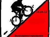 Открытый личный Кубок города Владивостока по спортивному велоориентированию. Положение