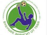 В Приморье пройдет Чемпионат по мини-футболу среди детских домов