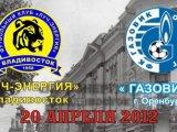 Билеты на матч «Луч-Энергия» - «Газовик» уже в продаже!