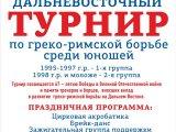 Дальневосточный турнир по греко-римской борьбе