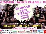 SUMMER DANCE PLANE # 25 - BATTLE & JAM