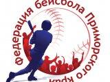 Приморцы налаживают отношения с международной Бейсбольной Ассоциацией PONY
