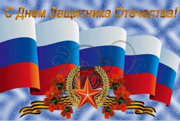 http://sportprimorye.ru/uploads/posts/2013-02/1361408630_23-fevralya2.jpg
