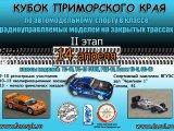 Второй этап Кубка Приморского края по автомодельному спорту пройдет в воскресенье