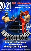 Любителей единоборств приглашают на турниры по кикбоксингу