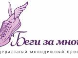 Программа мероприятий фестиваля здорового образа жизни «Беги за мной»