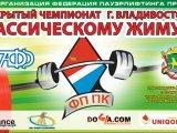 60 тысяч рублей призового фонда разыграют сильнейшие приморские атлеты