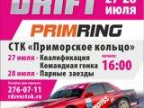 Очередной этап российской Дрифт Серии снова пройдет на Примринге