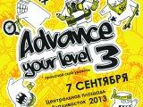 7 сентября во Владивостоке состоится Дальневосточный турнир ADVANCE YOUR LEVEL-3