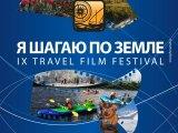 Фестиваль туристских и приключенческих фильмов пройдет во Владивостоке