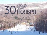 30 ноября – открытие зимнего сезона!