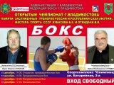 Открытый чемпионат по боксу пройдет во Владивостоке