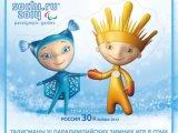 «Болеем за наших!» на Паралимпийских играх в Сочи