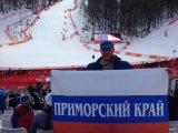 Приморцы болели за российских спортсменов на Олимпиаде в Сочи. Фото