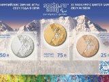 Паралимпийские медали «Сочи 2014» увековечили на новых марках