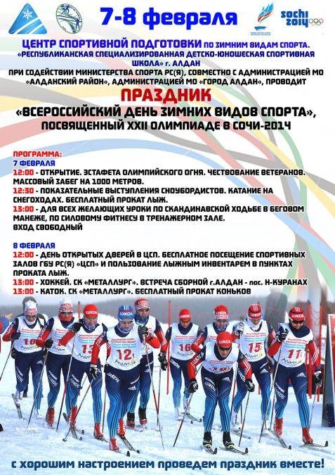 первого слоя 7 февраля праздник в россии этих