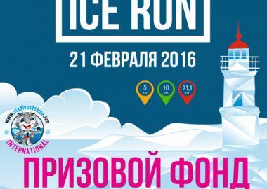 Оргкомитет полумарафона «Vladivostok Ice Run» приглашает участников за стартовыми пакетами