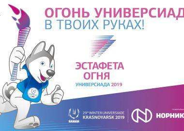 2 апреля по всей России стартовал конкурс для желающих вступить в ряды факелоносцев Эстафеты огня Зимней универсиады-2019