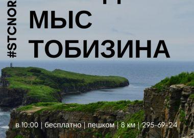 Желающих приглашают на экологическую экскурсию на мыс Тобизина