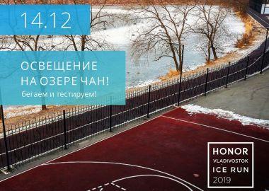14 декабря зажжется освещение беговой дорожки на озере Юность