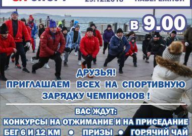 29 декабря желающих приглашают на спортивную «Зарядку чемпионов»