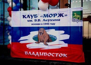 Центр зимнего плавания открыли в Приморье