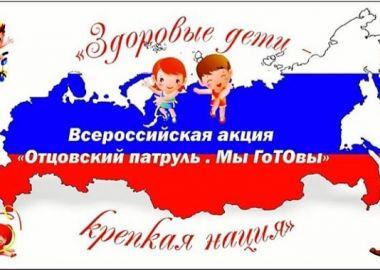 Жителей и гостей Владивостока приглашают принять участие во всероссийской акции «Отцовский патруль. Мы ГоТОвы!»