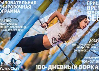 SOTKA - 100-дневный воркаут: пришло время изменить себя!
