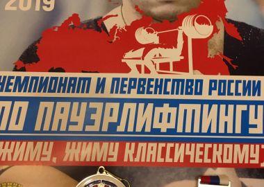 Семь медалей и два рекорда страны – атлеты из Приморья успешно выступили на Первенстве России по пауэрлифтингу