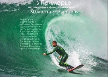 Во Владивостоке пройдет выставка, посвященная серфингу