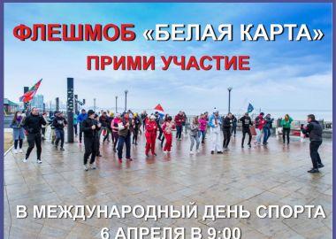 Приморье поддержит Международный день спорта флешмобом «Белая карта»