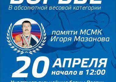 Всероссийский турнир по греко-римской борьбе в абсолютной весовой категории памяти Игоря Мазанова пройдет во Владивостоке