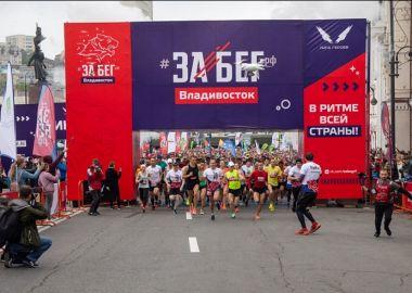 Владивосток признан беговой столицей России – 2019