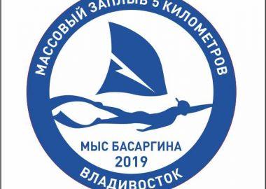 Ежегодный заплыв вокруг мыса Басаргина пройдет 15 июня