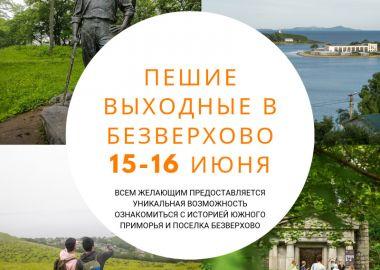 Желающих приглашают на выходных в пеший поход по живописной природе Безверхово