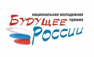 Конкурсный отбор на присуждение Национальной молодежной премии «Будущее России»