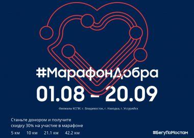 Galaxy Vladivostok Marathon дарит скидки за добрые дела