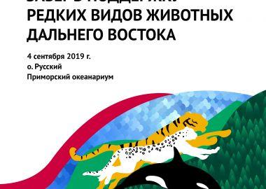 Забег в поддержку редких видов животных Дальнего Востока пройдет в рамках ВЭФ