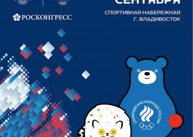 Площадка Олимпийского комитета России откроется 4 сентября на Спортивной набережной Владивостока