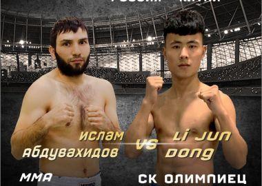 Сборная Дальнего Востока против команды Китая – бойцы разыграют «Кубок Азии» в трех видах единоборств